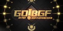 球球大作战全球总决赛(BGF)小组赛赛程赛制