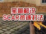 火线精英宝哥解说-SCAR热诚打法教学