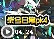 洛克王国柒兮日常pk4