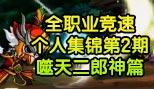 造梦西游5全职业竞速个人集锦第2期-噬天二郎神篇
