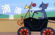 汤姆司机带带我,我要上车