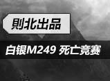 生死狙击�t北:白银M249专属死亡竞赛