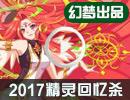 2017年精灵回忆杀