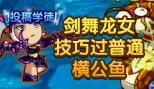 造梦西游5视频剑舞龙女技巧过普通横公鱼