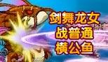 造梦西游5视频剑舞龙女战普通横公鱼