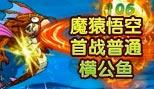 造梦西游5视频魔猿悟空首战普通横公鱼