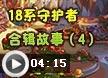 18系守护者故事合辑4
