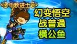 造梦西游5视频幻变悟空战普通横公鱼