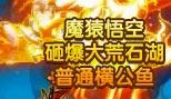 造梦西游5视频魔猿悟空砸爆大荒石湖普通横公鱼