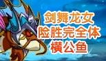 造梦西游5视频剑舞龙女险胜完全体横公鱼