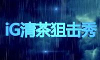 4399战争使命iG清茶狙击秀