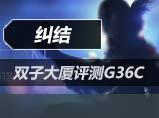 生死狙击纠结:G36C战术型测评