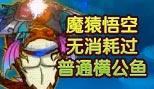 造梦西游5视频魔猿悟空无消耗过普通横公鱼