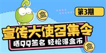 4399游戏盒宣传大使教学视频视频