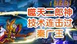 造梦西游5视频噬天二郎神技术连击过秦广王