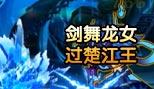 造梦西游5视频剑舞龙女过楚江王