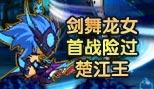 造梦西游5视频剑舞龙女首战险过楚江王