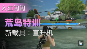 荒岛特训新载具:直升机