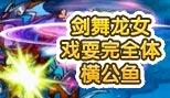 造梦西游5视频剑舞龙女戏耍完全体横公鱼