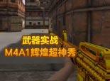影杀-M4A1辉煌竞技武器实战超神秀