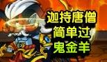 造梦西游5视频迦持唐僧简单过鬼金羊