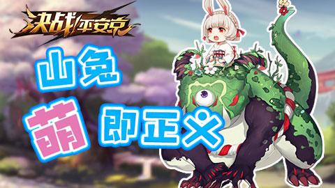 你好平安京15:小身板大力量团队增益――山兔