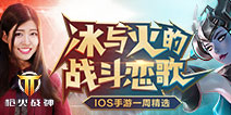 苹果周选233期:冰与火的战斗恋歌视频