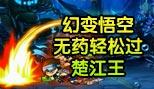 造梦西游5视频幻变悟空无药轻松过楚江王