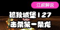 【孤独城堡127】击杀第一条龙