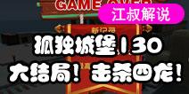 【孤独城堡130】大结局!击杀四龙混乱黑龙