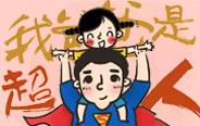 我有一位超人老爸!