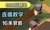 求生大作战16杀精彩连喷教学 S1897实战