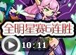 洛克王国全明星赛6连胜