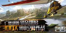 终结者2公测海陆空三维立体开战!重磅玩法宣传视频首曝