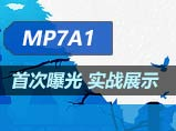 生死狙击MP7A1预告 冒险实测