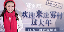 苹果周选235期:欢迎来迷雾村过大年