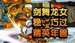 造梦西游5视频剑舞龙女无鞭炮稳、巧过精英年兽