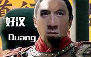好汉Duang,Duang!