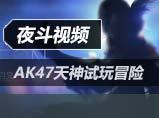 生死狙击传说武器AK47天神试玩冒险模式