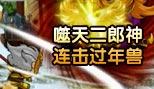 造梦西游5视频噬天二郎神连击过年兽