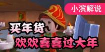 小滨解说-买年货欢欢喜喜过大年