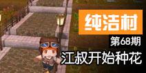 【纯洁村68】江叔开始种花