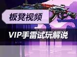 生死狙击板凳试玩VIP手雷