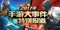 2017年手游大事件特别报道