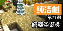 【纯洁村71】江叔修整圣诞树