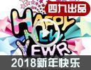 奥奇传说奥奇传说2018新年快乐