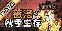 《饥荒学院01:薇洛秋季生存》