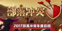 2017部落冲突年度回顾