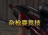 火线精英影杀-竞技杂枪实战