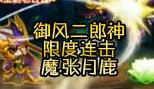 造梦西游5视频御风二郎神限度连击魔.张月鹿